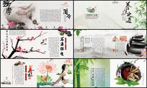 中国风养生文化宣传画册PSD素材
