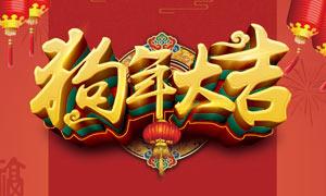 2018狗年感恩大促海报设计PSD素材