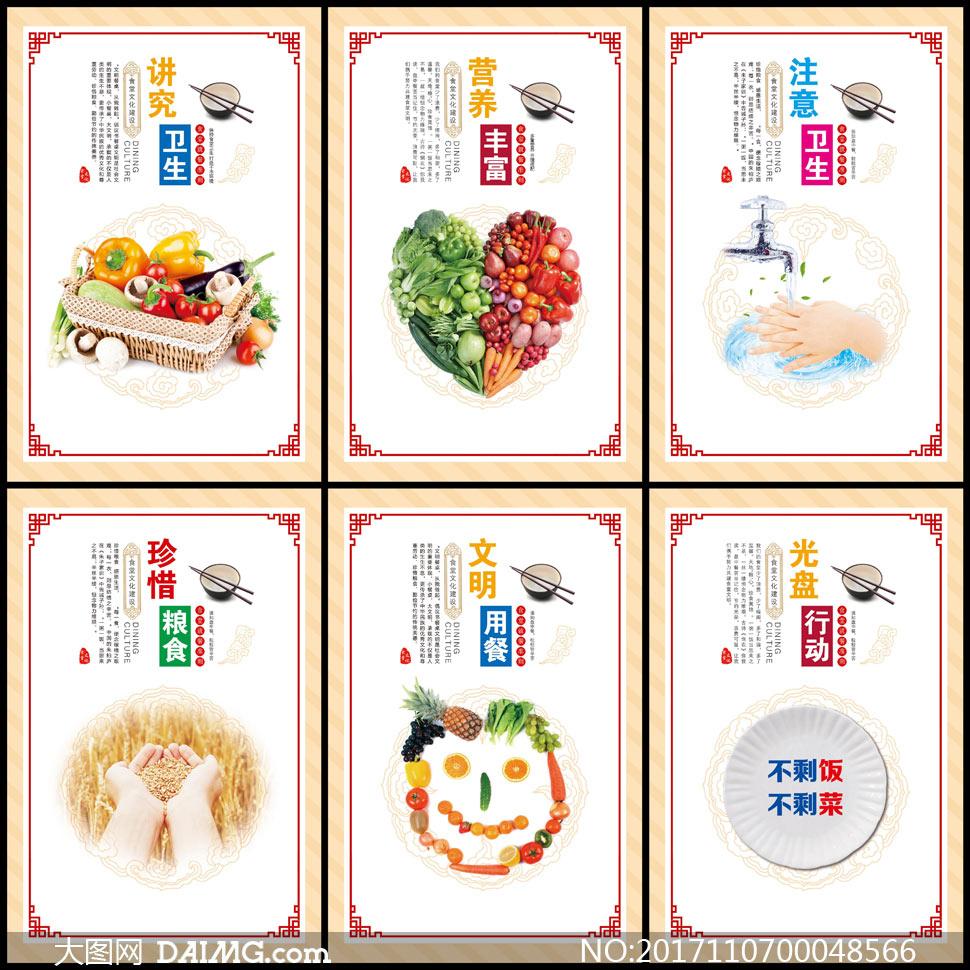 > 素材信息                          中国传统国学文化展板设计psd