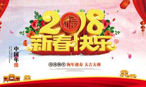 2018新春快乐活动海报设计PSD源文件