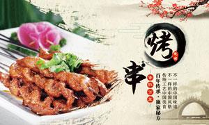 羊肉串美食宣传海报设计PSD源文件