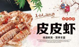 皮皮虾美食宣传海报设计PSD源文件