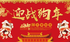 2018赢战狗年喜庆海报设计PSD素材