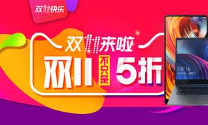 淘宝数码产品双11促销海报PSD模板