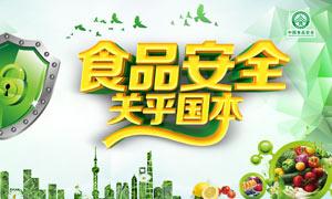 食品安全公益宣传海报设计PSD源文件