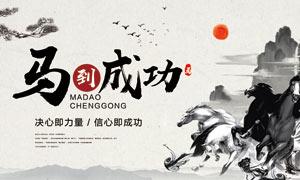 中国风马到成功文化宣传海报PSD素材