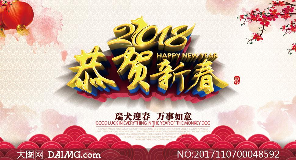 2018恭贺新春宣传海报设计psd素材