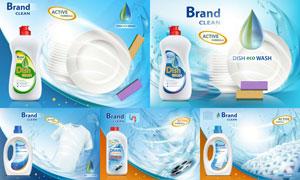 碗碟衣物等清洁剂广告设计矢量素材