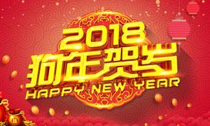 2018狗年贺岁喜庆海报设计PSD素材
