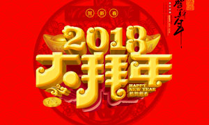 2018新春大拜年喜庆海报PSD源文件