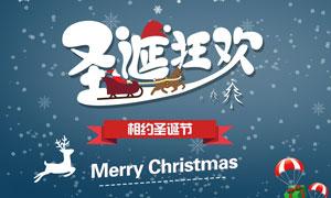 相约圣诞节宣传单设计模板PSD素材
