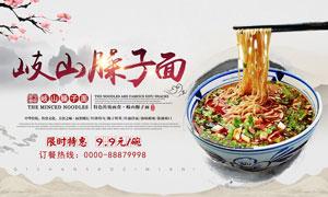 岐山臊子面美食宣传海报PSD源文件