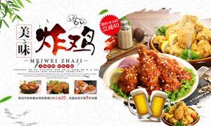 美味炸鸡宣传海报设计PSD源文件
