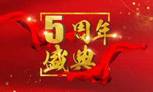 5周年盛典宣传海报设计PSD源文件