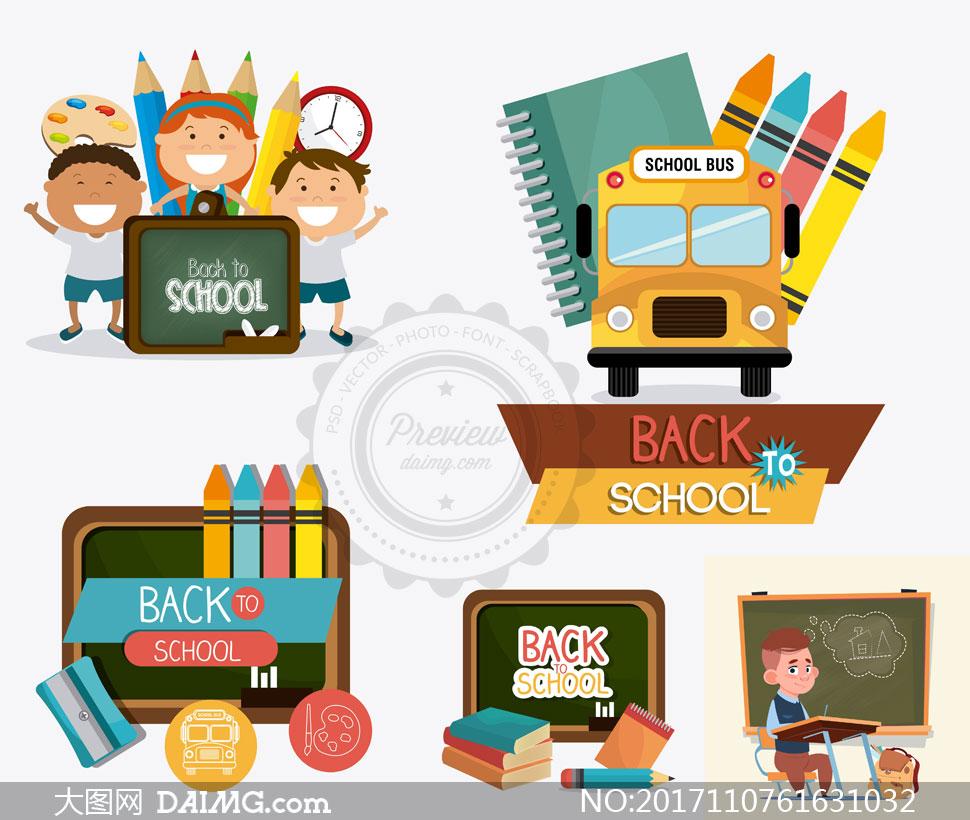 校车书籍与学生等卡通主题矢量素材