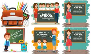 书包铅笔与老师学生等创意矢量素材