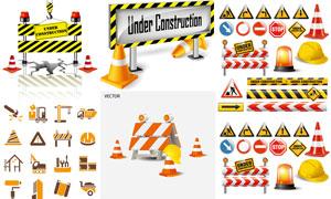 安全帽与施工警示设施等矢量素材V2