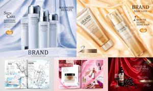 护肤品与护发素口红等广告矢量素材