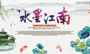 中国风水墨江南传统文化海报PSD素材