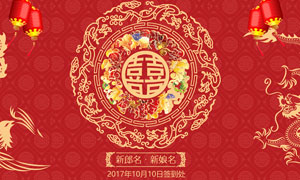 中式传统婚礼布置背景设计PSD素材
