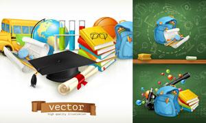 学位帽与书籍书包地球仪等矢量素材