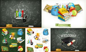 书包课本与黑板闹钟等创意矢量素材