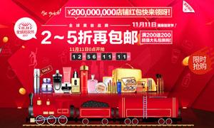 天猫双11美妆狂欢节海报设计PSD素材