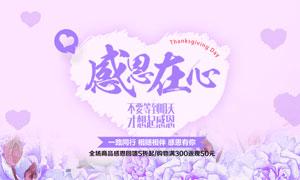 淘宝感恩节小清新海报设计PSD素材