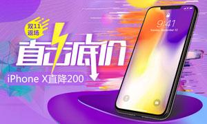 天猫iPhoneX手机双11活动海报PSD素材