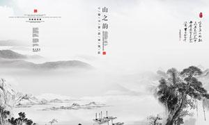 中国风山之韵水墨画设计PSD素材