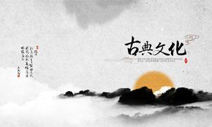 中国风古典文化封面设计PSD源文件