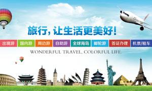 旅行生活宣传海报设计PSD源文件