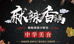 麻辣香锅美食宣传海报设计PSD素材