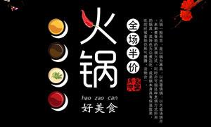 火锅好美食宣传海报设计PSD源文件