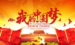 我的中国梦喜庆海报设计PSD源文件