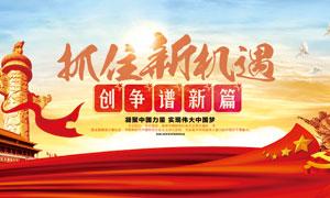 抓住新机遇实现中国梦展板PSD素材