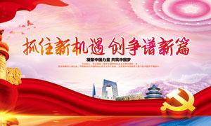 十九大共筑中国梦宣传展板PSD素材