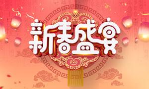 新春特卖会活动海报设计PSD源文件