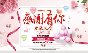 感恩节全场钜惠海报设计PSD源文件