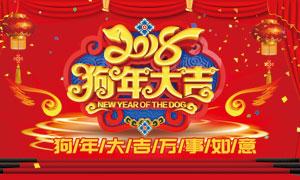 2018狗年大吉喜庆海报设计PSD素材
