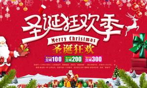 圣诞狂欢季商场促销海报设计PSD源文件