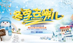 冬季去哪儿旅游海报设计PSD源文件