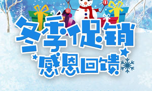 冬季促销宣传单设计PSD源文件