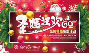 圣诞狂欢购活动海报设计PSD分层素材