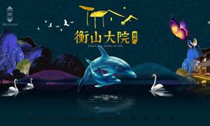 高档地产宣传海报设计PSD源文件