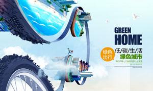 绿色城市创意宣传海报设计PSD源文件