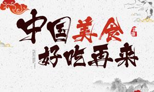 中华美食宣传海报设计PSD分层素材
