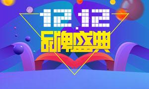 淘宝双12品牌盛典海报模板PSD源文件