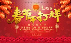 春节不打烊岁末清仓海报设计PSD素材