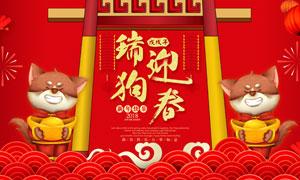 2018瑞狗迎春海报设计PSD源文件